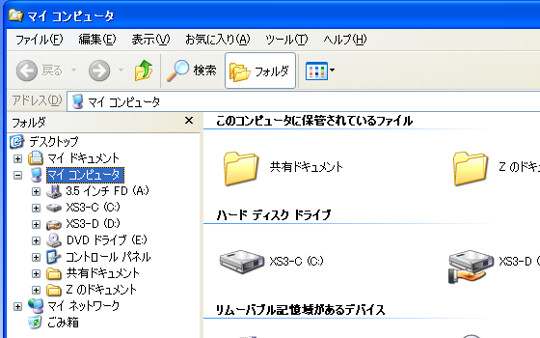 Windows 7のデスクトップの文字がWindows XPと違うような気がする
