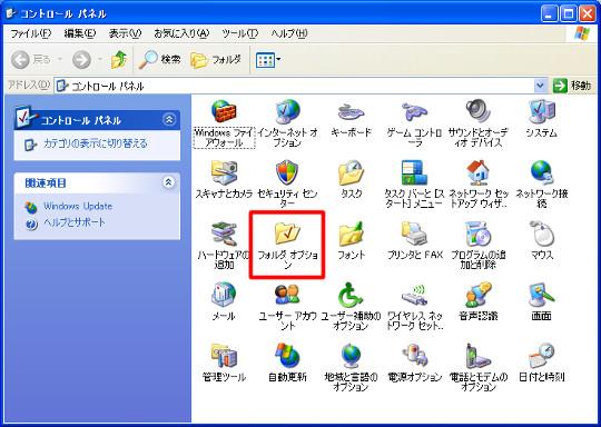 共有設定前に知っておきたい、Windows 7とWindows XPの機能の違い