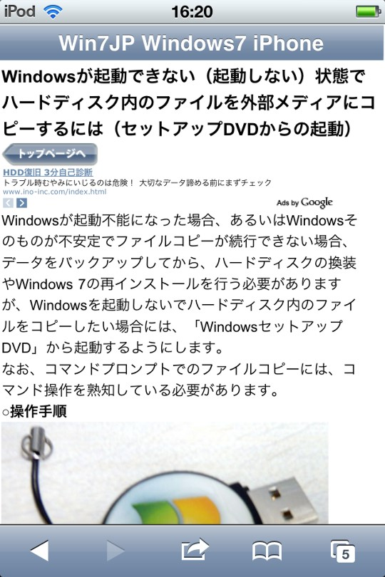 Win7JPがiPhone&iPod touchに対応!