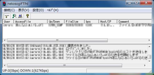 「遠隔サーバー」を構築して遠隔地からリモートコントロール/大容量ファイル交換