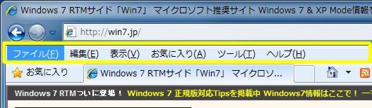 Internet Explorerのメニューバーを常に表示するには