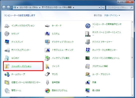 Windows 7で拡張子を表示するには