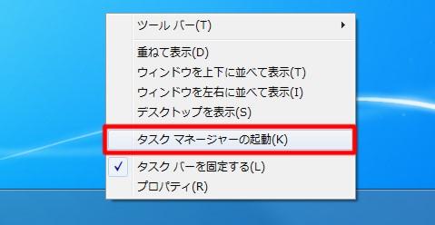 Windows 7でタスクマネージャーを起動するには