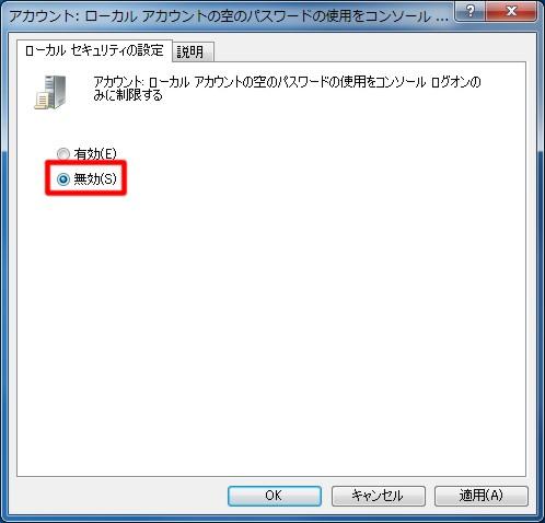 ユーザーアカウントのパスワードなしでネットワーク機能にアクセスするには