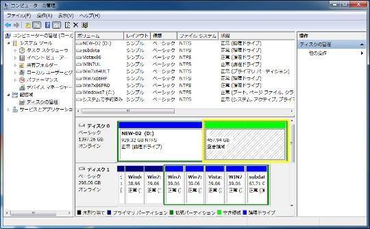 Windows 7でハードディスクの領域を増やすには(領域を分割するには)