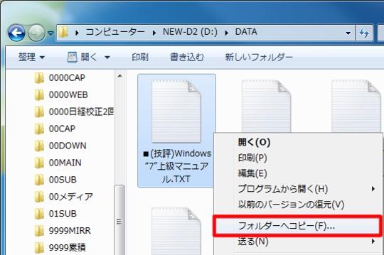 右クリックからファイルやフォルダーを「コピー」できるレジストリカスタマイズを行う