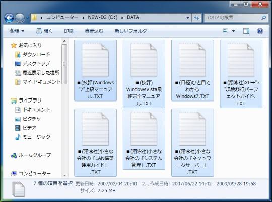 メニュー操作でファイルをコピーするには