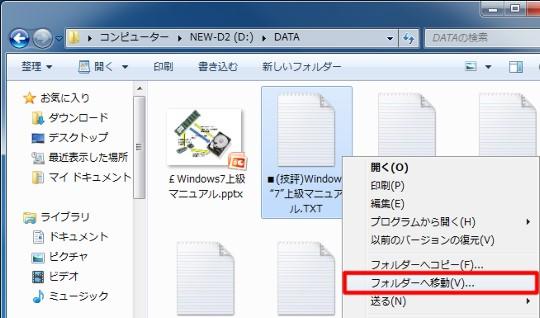 右クリックからファイルやフォルダーを「移動」できるレジストリカスタマイズを行う