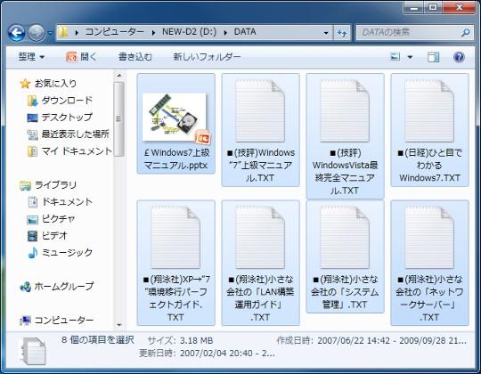 メニュー操作でファイルやフォルダーを移動するには