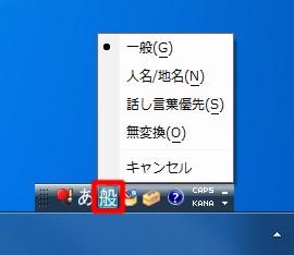 Microsoft IMEで日本語入力をよりスムーズにするには(1)