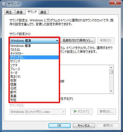 Windows 7の起動音や効果音(エラー音)を抑止するには
