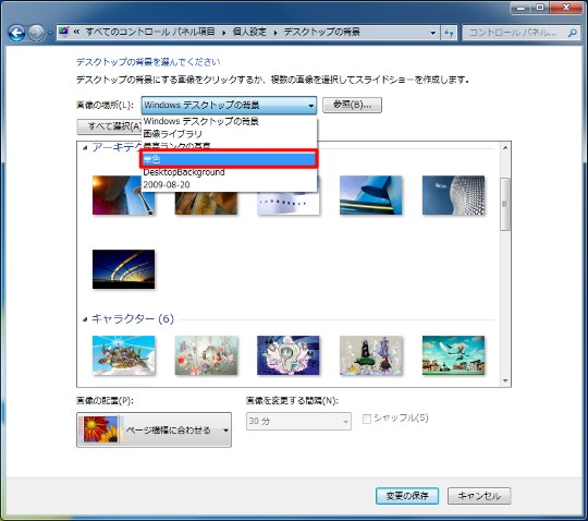 デスクトップ画面の壁紙を変更するには