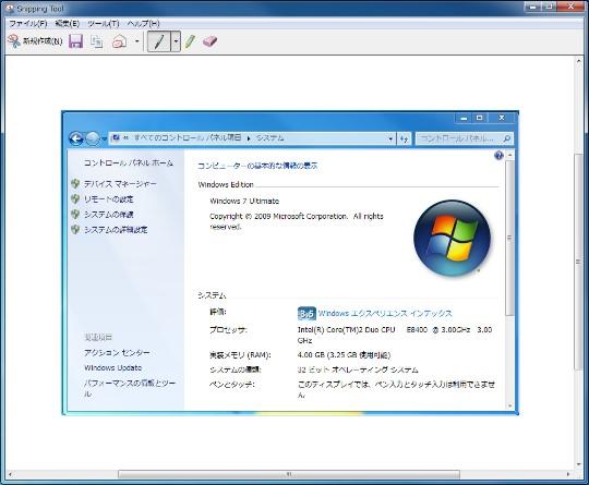 Windows 7でデスクトップの様子を画像として保存するには