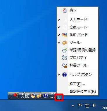 Microsoft IMEで日本語入力をよりスムーズにするには(2)