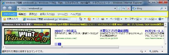 Internet Explorer 8をより快適に操作するキーボードショートカット(1)