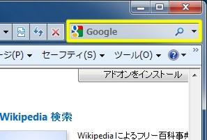 Internet Explorerの検索ボックスが利用する検索プロバイダを追加する/標準の検索プロバイダを変更するには