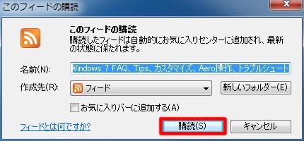 Internet Explorerの「フィード」を表示するには