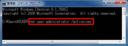 ユーザーアカウントの「Administrator」を有効にするには