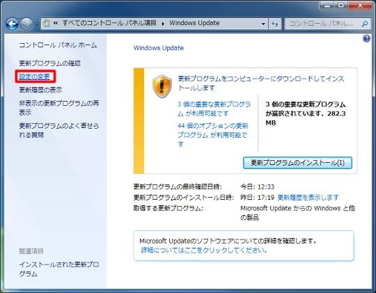 Windows 7を自動的に更新してセキュリティを高めるには