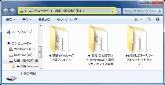 セキュリティを考えてUSBメモリーを読み込みのみ許可(書き込み不可能)に設定するには