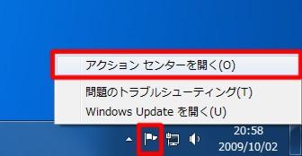 セキュリティ状態をチェックしてWindows 7を安全に運用するには