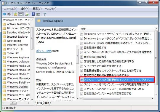 Windows Updateで「更新プログラムを自動的にインストールする」を設定している際に、Windows 7の自動的な再起動を抑止するには
