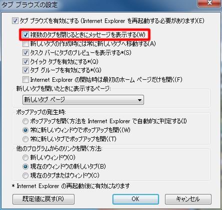 Internet Explorer 8の終了時にいちいち表示される「すべてのタブを閉じますか?」というメッセージを表示しないようにするには