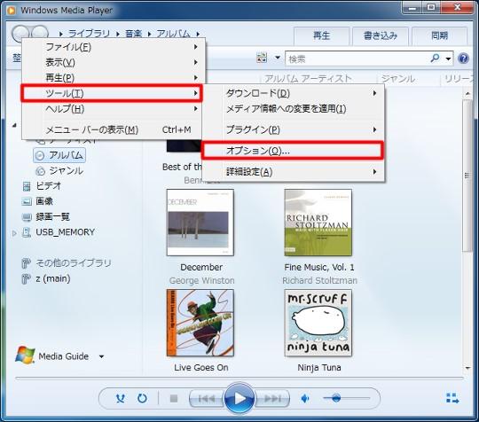 Windows Media Player 11を利用してMP3形式で音楽をリッピングするには