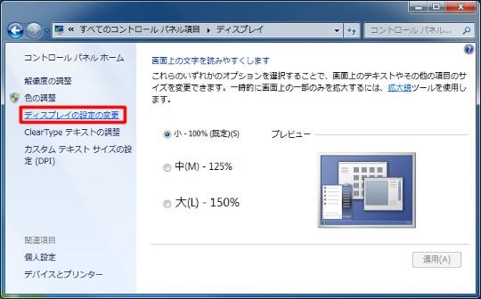 デスクトップ画面が正常に表示されない場合には