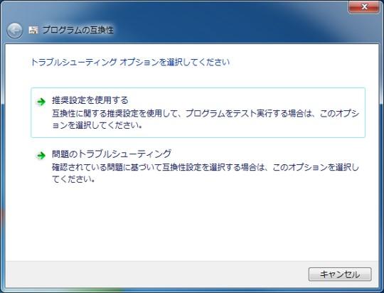 Windows 7でWindows XPのときに使っていたアプリケーションを動かすには