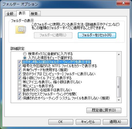 デスクトップ上で、Windows 7終了時に開いていたフォルダを復元したい場合には