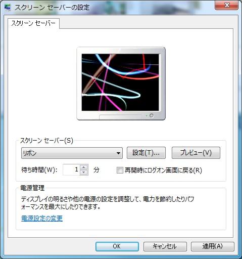 スクリーンセーバーを任意のものに変更するには/スクリーンセーバーの役割を知る