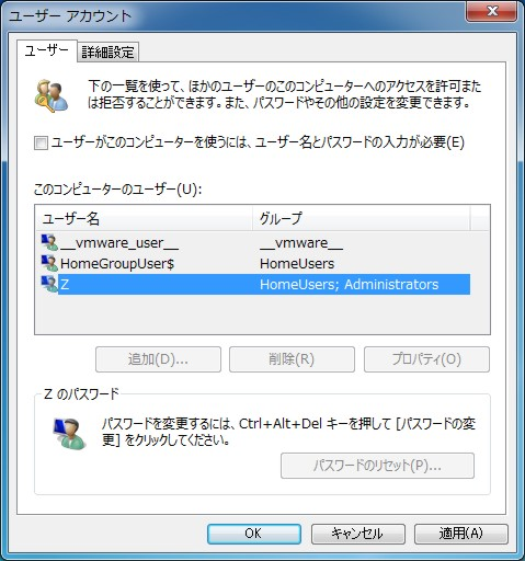Windows 7で自動的にパスワードを入力してログオンするには