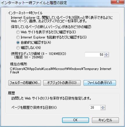 Internet Explorerの一時ファイルのフォルダ「Temporary Internet Files」を表示したい