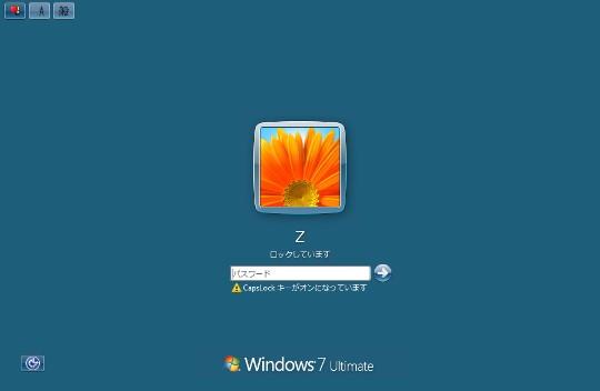 作業中にデスクトップをロックしてセキュリティを確保するには