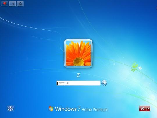 一定時間経過したら、デスクトップを自動的にロックさせるには