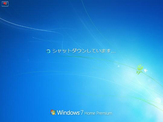 コマンドプロンプトで電源操作を行うには(終了操作を抑止した状態でWindows 7を終了するには)