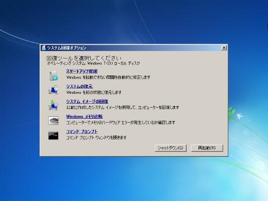 Windows 7が起動できなくなった場合には
