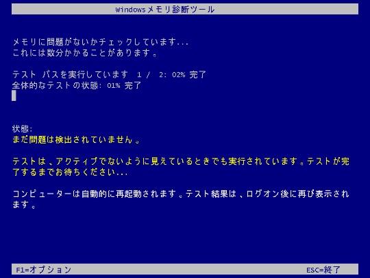 パソコンの物理メモリの正常性を確認して、Windows 7を安全に運用するには