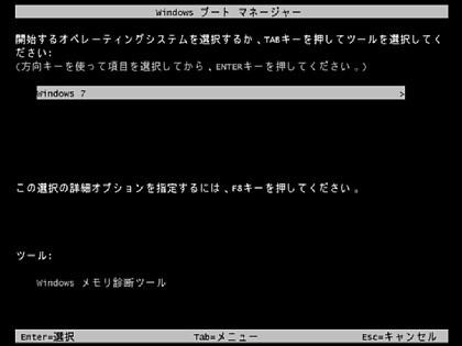 パソコンの物理メモリの正常性を確認して、Windowsを安全に運用するには