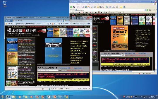 Windows 7上で「仮想アプリケーション」を展開