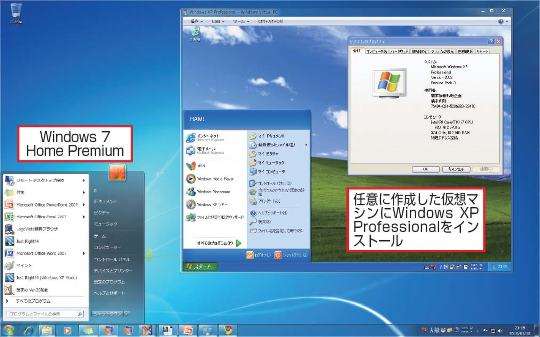 Windows 7 Home PremiumでXP Mode相当を実現