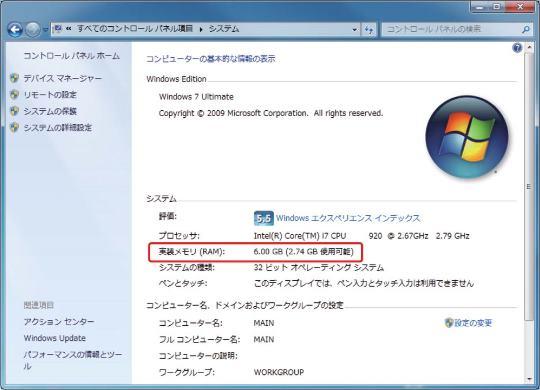 64ビットWindows 7(x64)は最適なXP Modeインフラ(1)