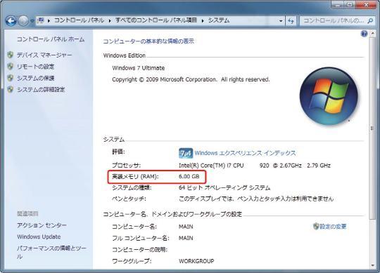 64ビットWindows 7(x64)は最適なXP Modeインフラ(2)