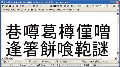 Windows XPとWindows 7の「フォント互換問題」を解決