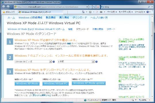64ビットWindows 7で32ビットと互換性を確保