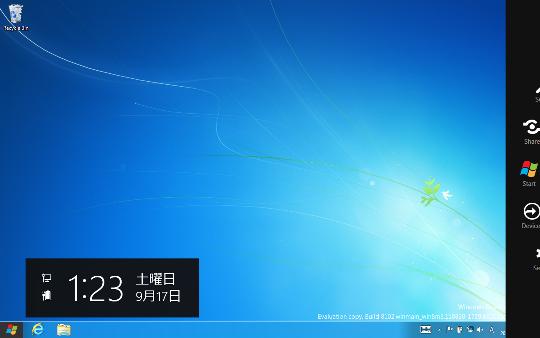 右サイドフリックによるメニュー表示~Windows 8