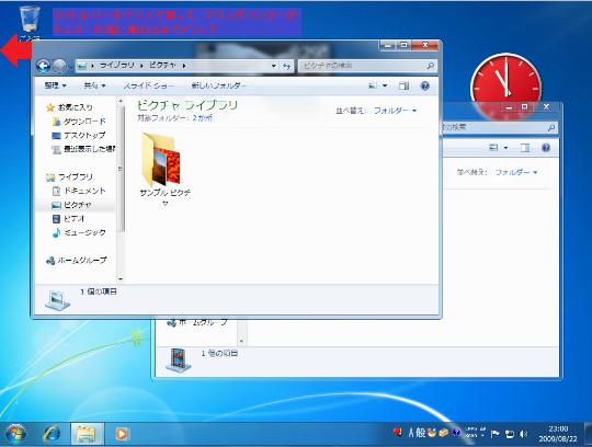 Windows 7でウィンドウを左右に並べて表示する方法