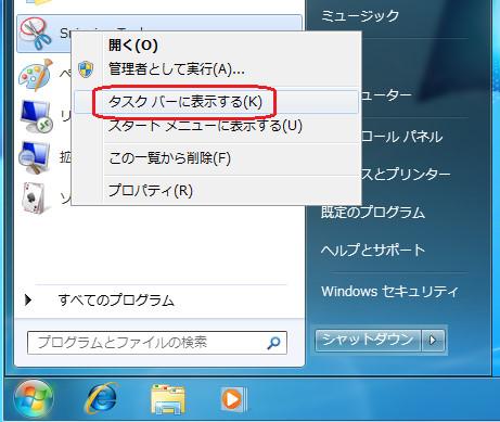 Windows 7でプログラムをタスクバーに常時表示する方法