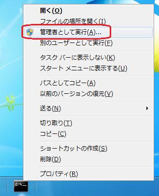 Windows 7でタスクバーにあるプログラムを「管理者として実行」で起動する方法